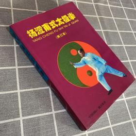 杨澄甫式太极拳(再订本)杨振基 裴秀荣夫妇签名盖章