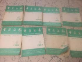 中医杂志  1987年1-12期(缺9、11、12)
