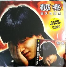 郁冬  露天电影院 正式CD、LP黑胶,官方原版复刻首发 正大国际