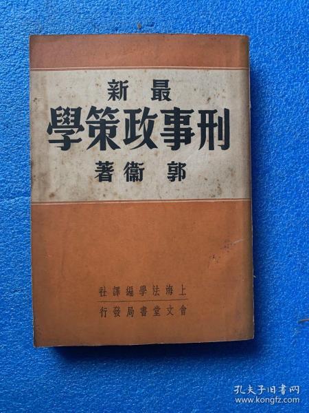 (民国48年版)最新刑事政策学