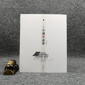 香港三联书店版  赵广超《不只中國木建築(修訂版)》(锁线胶订)