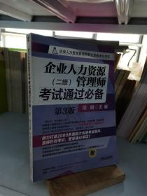 企业人力资源管理师考试通过必备(二级 第3版)