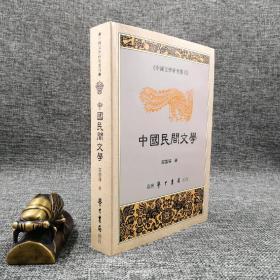 台湾学生书局版 高国藩《中国民间文学》(锁线胶订)