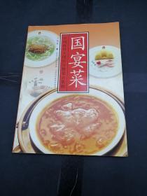 国宴菜:中国驻外大使馆分餐菜点集锦