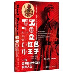 红色王子 甲骨文 预售 特装本 书口喷绘版