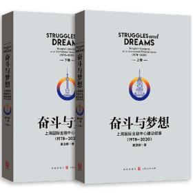 奋斗与梦想——上海国际金融中心建设叙事(1978—2020)