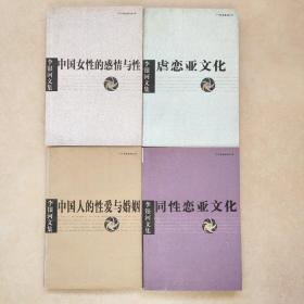 李银河文集四册全 中国人的性爱与婚姻、同性恋亚文化、中国女性的情感与性、虐恋亚文化