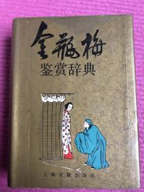 金瓶梅鉴赏辞典 精装