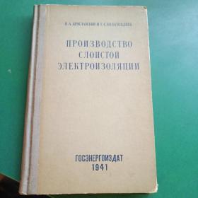электроизоляции绝缘材料(1941年俄文版)