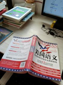 美国语文(无障碍双语插图版)(上册)