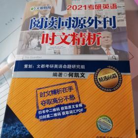 考研英语文都图书何凯文2021考研英语阅读同源外刊时文精析