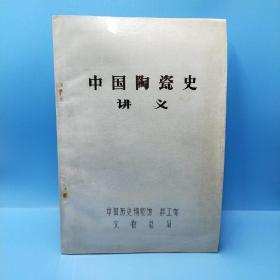 中国陶瓷史讲义