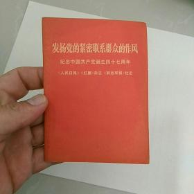 发扬党的紧密联系群众的作风,纪念中国共产党诞生四十七周年,(有毛林合影!,好品,如图!