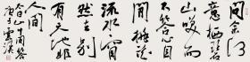 杨武强最新精制行书太白诗横幅