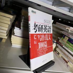 新东方·(2016)考研英语写作范文100篇