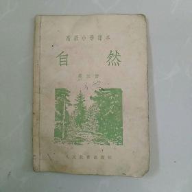 高级小学课本,自然。第三册。1955年