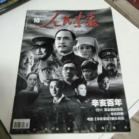 人民画报2011,10,版权页缺失。