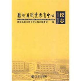 正版现货 赣榆县职业教育中心校志2003-2008   FZ12方志图书