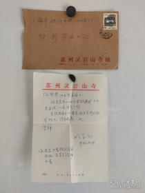 江苏苏州灵岩寺,著名高僧 明学大师 写给居士的信札 一通一页 带信封 尺寸20x13