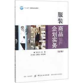 服装商品企划实务(第2版)