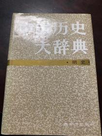 中国历史大辞典明史