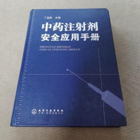 中药注射剂安全应用手册