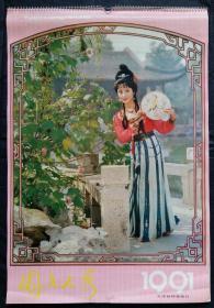 原版挂历1991年园香人秀13全 美女摄影艺术
