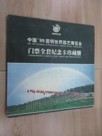 中国''99昆明世界园艺博览会  门票全套纪念卡珍藏册  内含28枚面值100门票精美纪念卡    硬精装