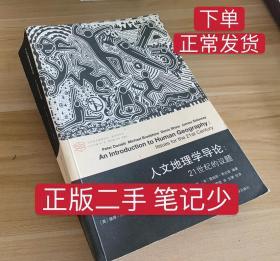 人文地理学导论21世纪的议题南京大学出版 9787305072437