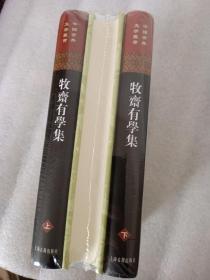 牧斋有学集(全三册)