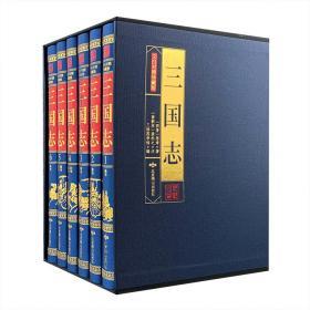 《三国志》函套装全六册,16开布面精装,烫金压凹工艺,重达3.7公斤。