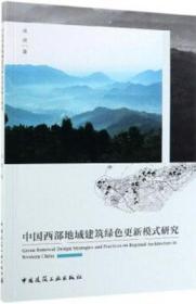 中国西部地域建筑绿色更新模式研究 9787112235292 成辉 中国建筑工业出版社 蓝图建筑书店