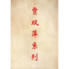 【复印本】贾双萍5本-梅花易数预测学-六爻梅花易卦例精解-梅花新易 等