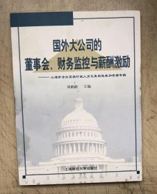 国外大公司的董事会、财务监控与薪酬激励--上海市企业高级行政人员代表团赴美加考察专辑