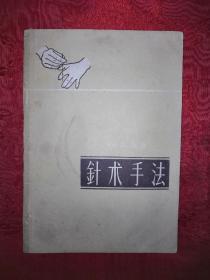 经典老版丨针术手法(1960年版)详见描述和图片