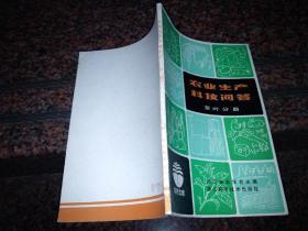 农业生产科技问答(茶叶分册)