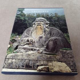 中国建筑艺术全集第15卷:道教建筑