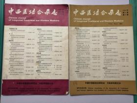 中西医结合杂志1984年第四卷第四、六期(2册合售)