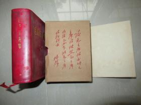 毛泽东选集 全一册带林题函套