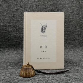绝版| 中学图书馆文库:彷徨(精装)