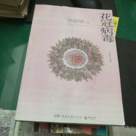 《花冠病毒》毕淑敏著湖南文艺出版社16开352页