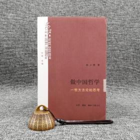 绝版| 做中国哲学:一些方法论的思考
