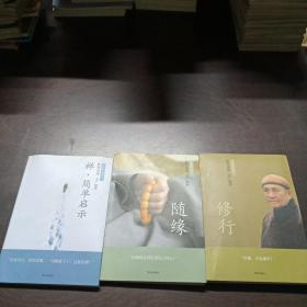 梦参禅学系列:修行.随缘.禅·简单启示:梦参禅学系列1、2、3