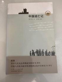 中国逃亡记
