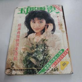 玉郎电视 封面邱淑贞(556)