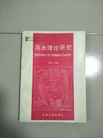 建筑文化论丛 风水理论研究 1版1印 参看图片