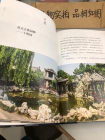 中国国家人文地理潍坊