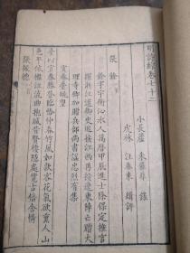 清早期写刻本《明诗综》存一册;是书软体书写,精工刊刻,秀丽天成。难得标本