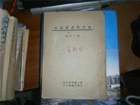 清代学者著述表(民国33年土纸初版)