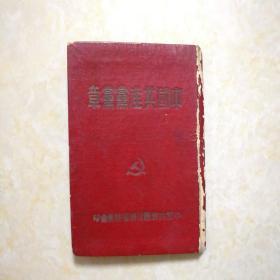 七大《中国共产党党章》扉页毛主席早期像.1945年版1951年山西省委印 92开漆布面精装繁体竖排